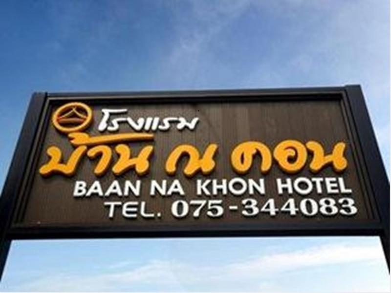 cazare la Baan Na Khon Hotel