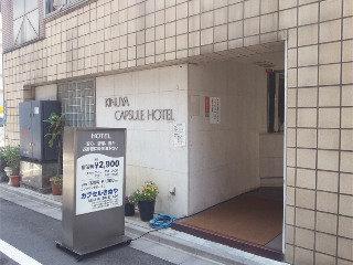 cazare la Capsule Kinuya Ueno