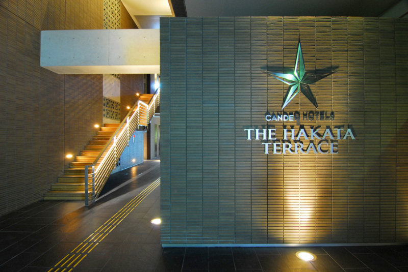 cazare la Candeo Hotels Hakata Terrace