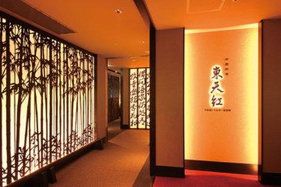 cazare la Hotel Keihan Kyoto Grande