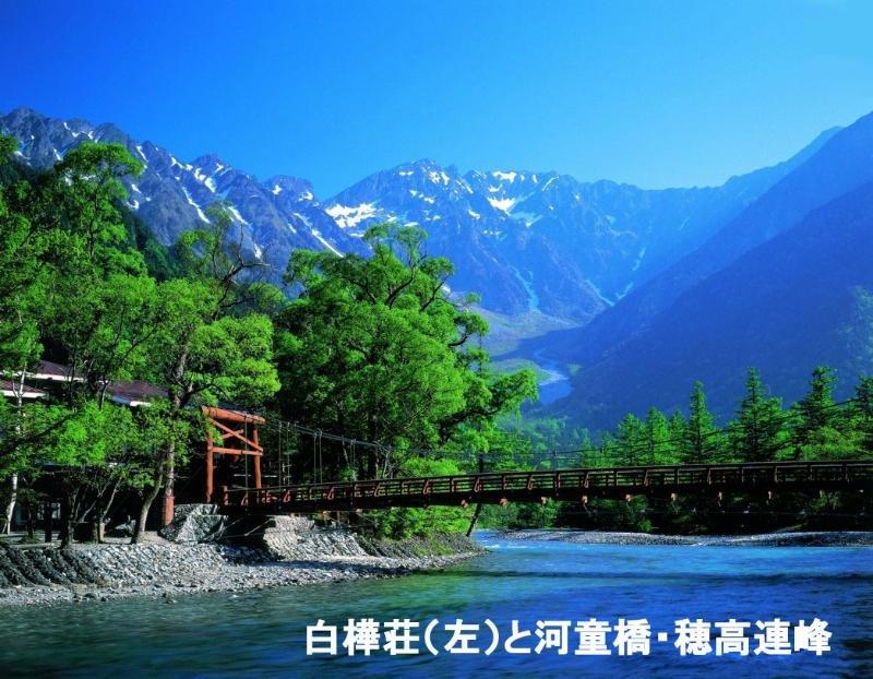 cazare la Hotel Shirakabaso