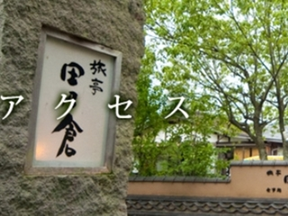 cazare la Ryotei Tanokura