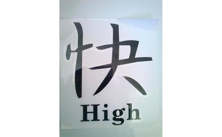 Abtibild Scris Chinezesc Diverse Scrisuri 21 high