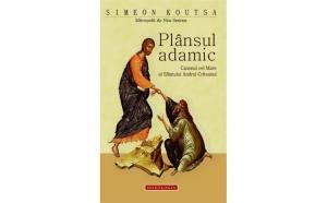Plânsul adamic. Canonul cel Mare al Sfântului Andrei Criteanul
