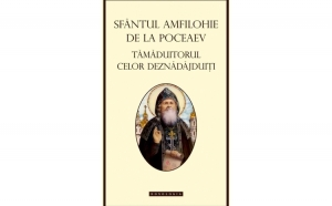 Sfântul Amfilohie de la Poceaev, tămăduitorul celor deznădăjduiți